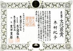 081125_higashi_c